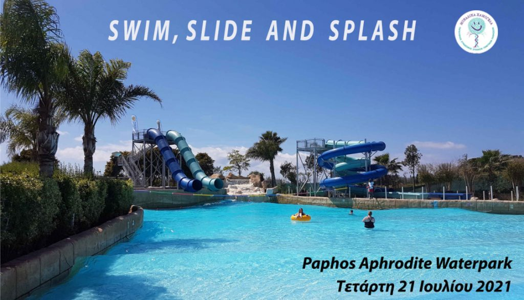 Pafos Aphrodite Waterpark